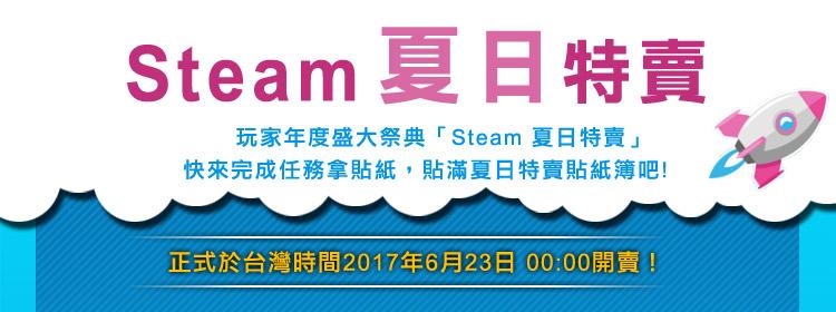 Steam夏日特賣