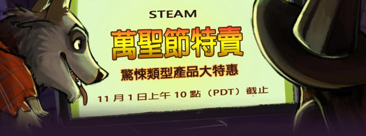 steam-萬聖節活動