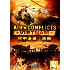 空中決戰:越南 數位版