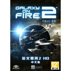 浴火銀河 2 HD 中文數位版(超商付款)