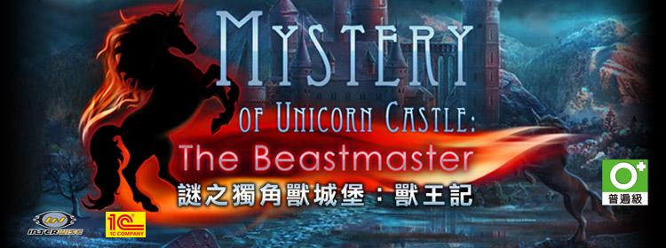 謎之獨角獸城堡:獸王記
