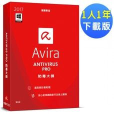 2017 Avira小紅傘 防毒大師 1人1年下載版