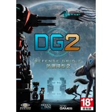 防禦陣型 2 數位版(超商付款)