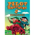 皮皮兄弟大冒險2 數位版(超商付款)