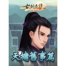 古劍奇譚 天墉舊事篇(超商付款)