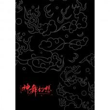 神舞幻想 上古典藏中文版