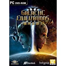 銀河文明3 英文版