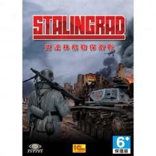 史達林格勒保衛戰 數位版(超商付款)