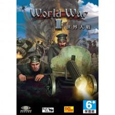 世界大戰 數位版(超商付款)